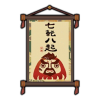 Furniture JapaneseWarmWinter Scroll.png