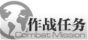 Icon combat combatmission.jpg
