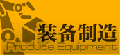 Icon factory produceequipment2.png